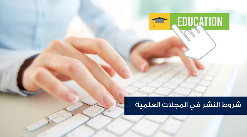 51677d0fe شروط النشر في المجلات العلمية - أكاديمية الوفاق