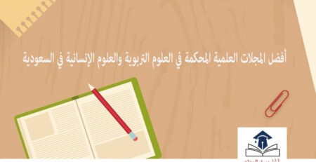المجلات العلمية المحكمة في السعودية