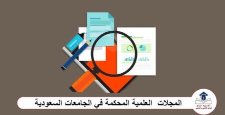المجلات العلمية المحكمة في الجامعات السعودية