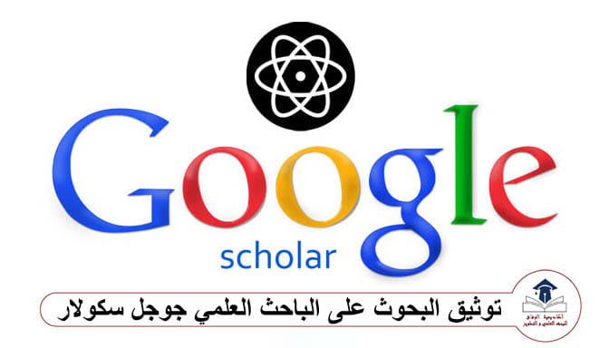 توثيق البحوث العلمية على جوجل سكولار