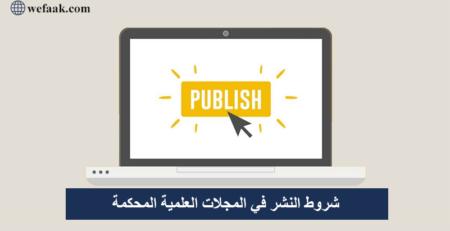 شروط النشر في المجلات العلمية المحكمة