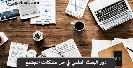 56da3c267 10 خطوات لكتابة البحث العلمي بالترتيب الاكاديمي - أكاديمية الوفاق