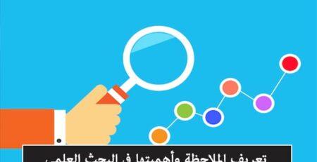 تعريف الملاحظة وأهميتها في البحث العلمي