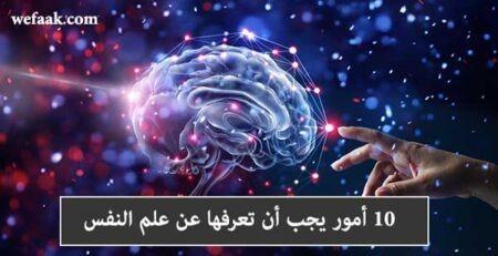 10 أمور يجب ان تعرفها عن علم النفس