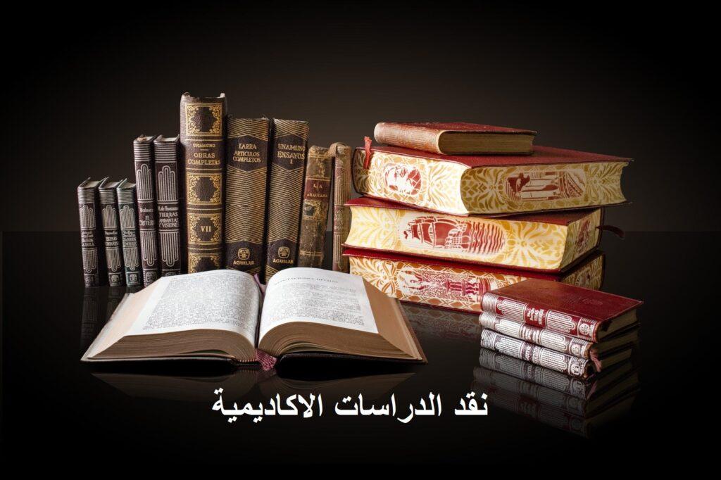 أساليب و أسس نقد الدراسات الأكاديمية