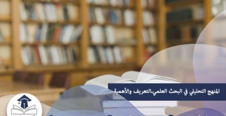 المنهج التحليلي في البحث العلمي،التعريف والأهمية
